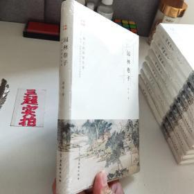 园林卷子:古画上的园林往事 (全新塑封,但是边角有勒痕见实物图和描述)