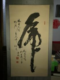 中国书法家协会会员,北京市残联副主席:刘  京生书法作品【虎】167*57厘米,立轴作品一幅(赠与友人)带钤印共计三枚,作品保真包老实物拍照