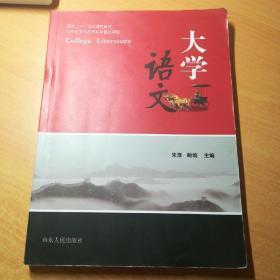 大学语文(职业教育版)