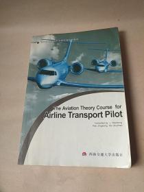 航线飞行员航空理论教程