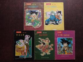 七龙珠:第1-5集全(小悟空和他的伙伴+武天大师龟仙人+神龙出现+龟仙人教徒弟+天下第一比武大会)五本合售
