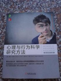 心理与行为科学研究方法(原书第11版)
