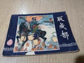 三国演义之二十八 取成都 连环画 小人书 79版80印