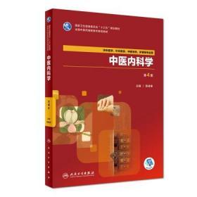 中医内科学 第4版 正版  陈建章  9787117263801