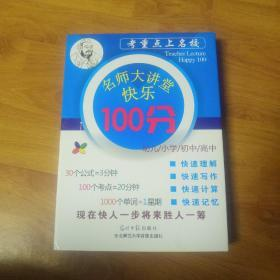 名师大讲堂,快乐100分(1书十6光盘十890元ⅤIP卡)