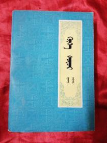 大元盛世青史演义(第三册)蒙文
