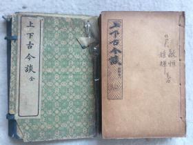 1931年印《上下古今談》4冊全