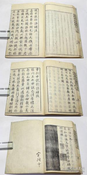 世說新語補10冊全,據明版翻刻,江戶時期和刻本