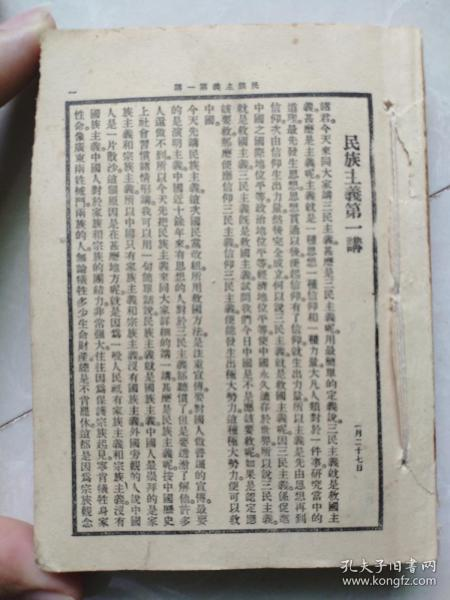 孙中山讲述三民主义的书