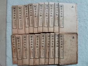 民國線裝  插圖本《繡像再生緣》20冊(全)