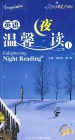 英语温馨夜读.1