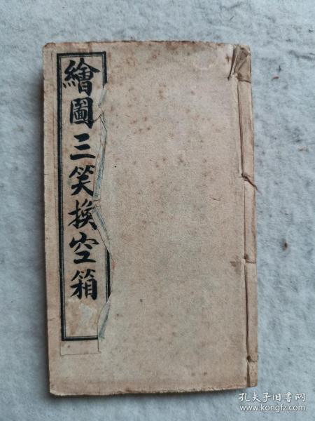 民國線裝《繪圖三笑換空箱》23回4卷(全)合訂一冊
