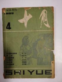 十月  1982年第4期