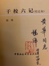 《干校六记》杨绛签赠黄华部长