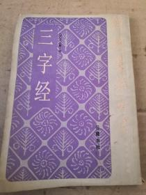 《三字经》传统蒙学丛书