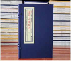 遁甲天书秘文 宣纸线装 全1函2册 九州出版社 明写本 正版