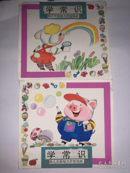兒童連環畫封面原畫稿2張  幼兒右腦智力開發畫庫  學常識