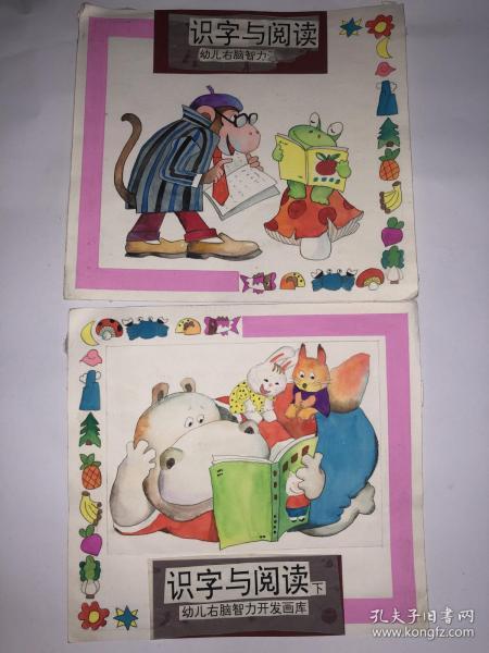 兒童連環畫封面原畫稿2張  幼兒右腦智力開發畫庫  識字與閱讀