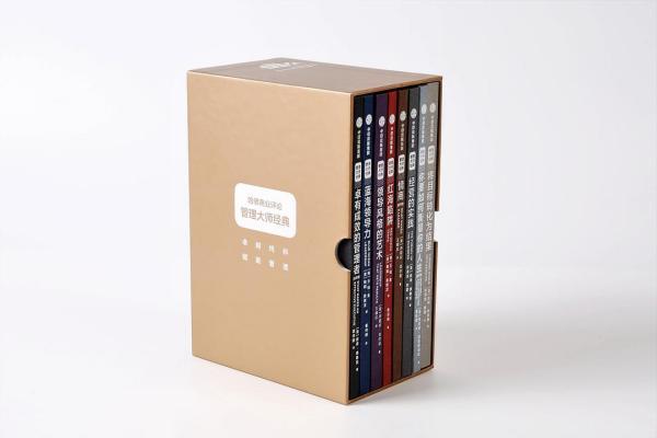 管理大师经典(全8册)