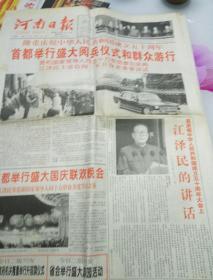 河南日报1999.10.2(国庆50周年)