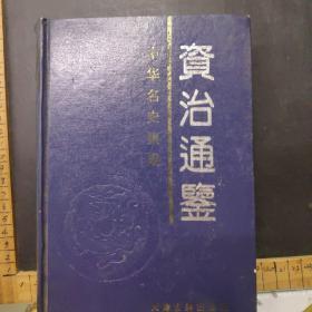 《资治通鉴》  第二卷