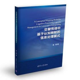 交替传译中基于认知映射的信息处理模式 正版  金莹  9787302460503