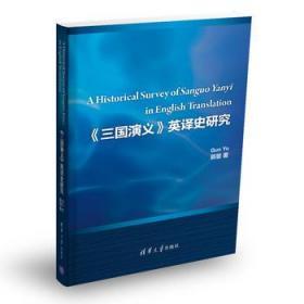 《三国演义》英译史研究 正版  郭昱  9787302460183