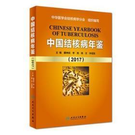 中国结核病年鉴 2017 正版  唐神结、李亮、高文、许绍发  9787117267557