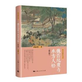 魏晋风度与东方人格 正版  刘康德  9787208145597