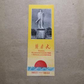 北京地方文献:新北大书签--热烈庆祝毛主席亲自决定发表全国第一张马列主义大字报两周年