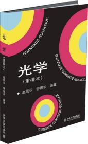光学 重排本+习题思考题解答 正版  赵凯华,钟锡华  9787301287521