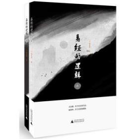 易经的逻辑(上下) 正版  刘天华  9787559809100