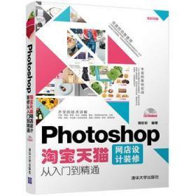 Photoshop网店设计装修从入门到精通 正版  蒋珍珍  9787302472599