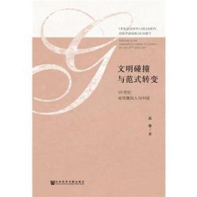 文明碰撞与范式转变-19世纪来华德国人与中国 正版  温馨  9787520122610