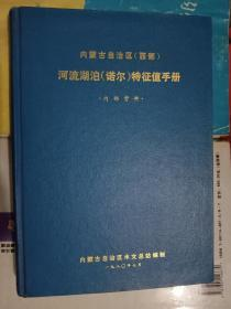 内蒙古自治区(西部)河流湖泊(诺尔)特征值手册