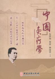 疗学 正版  朱坤福  9787515216577