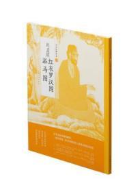 赵孟頫红衣罗汉图浴马图 正版  上海书画出版社  9787547917497