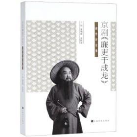 京剧《廉吏于成龙》创作评论集 正版  龚和德,单跃进  9787553513058