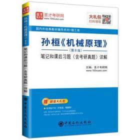 孙桓《机械原理》(第8版)笔记和课后习题(含考研真题)详解 正版  圣才考研网  9787511446732