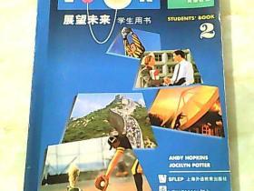 展望未来英语教程学生用书2