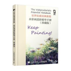 世界绘画经典教程水彩画进阶精华手册珍藏版