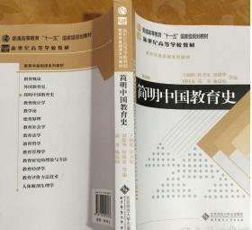 简明中国教育史 2007年第四版