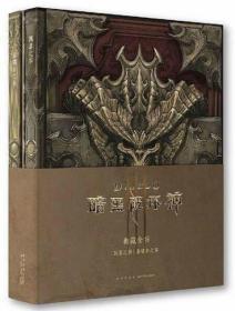 暗黑破坏神典藏全书(凯恩之书|泰瑞尔之书)