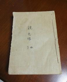 民国旧书:镜花缘 (下)  1929年群学书社版  少见!书后多宣传页!