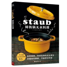 铸铁锅无水料理