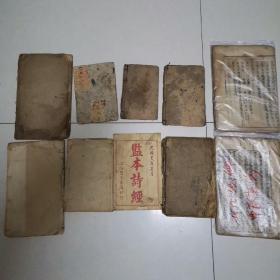 處理線裝古書籍 十本