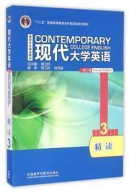 正版现代大学英语精读3 第二版 杨立民 外语教学与研究出版者