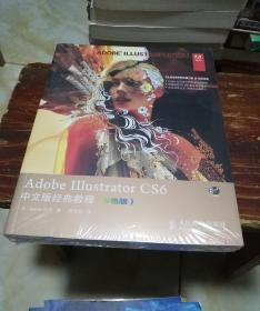 Adobe Illustrator CS6中文版经典教程(彩色版)带塑封