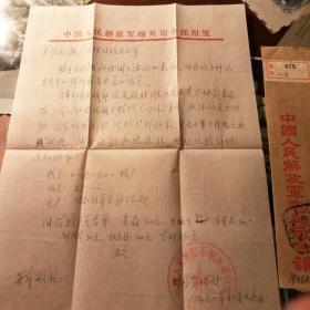 中国人民解放军 信笺