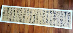 【保真】中书协会员、国展精英杜一清精品横幅:苏轼《念奴娇·赤壁怀古》